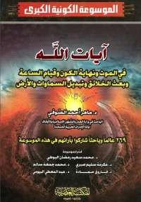 الموسوعة الكونية الكبرى - المجلد الثالث عشر - ماهر أحمد الصوفي