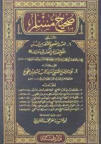 صحيح مسلم - الإمام مسلم بن الحجاج القشيري النيسابوري