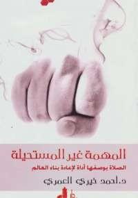 كمياء الصلاة الجزء الأول - أحمد خيري العمري