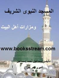 المسجد النبوى الشريف ومزارات أهل البيت - إسماعيل أحمد إسماعيل - النبوى جبر سراج