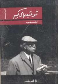 تحميل كتاب اشعب ملك الطفيليين ل توفيق الحكيم pdf مجاناً | مكتبة تحميل كتب pdf