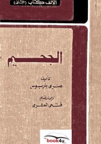 الحديقة اليانعة من العلوم النافعة - عبدالله بن جار الله