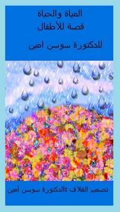 تحميل كتاب المياة والحياة ل دكتورة سوسن أمين مجانا pdf | مكتبة تحميل كتب pdf