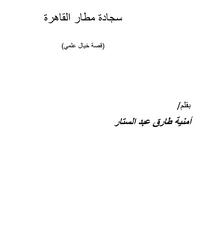سجادة مطار القاهرة - قصة خيال علمي - أمنية طارق عبدالستار