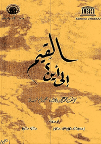 تحميل كتاب القيم الى أين ل جيروم بندي pdf مجاناً | مكتبة تحميل كتب pdf