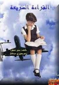 تحميل كتاب القراءة السريعة ل بيتر شيفرد pdf مجاناً | مكتبة تحميل كتب pdf