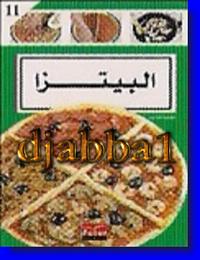 البيتزا - الحاجة كلثوم