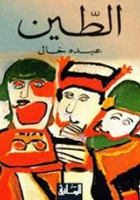 الواجب دفاتر فلسفية - محمد الهلالى