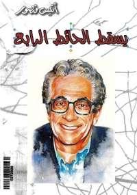 يسقط الحائط الرابع - أنيس منصور