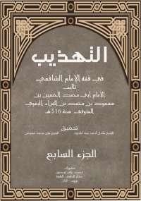 التهذيب في فقه الإمام الشافعي - الجزء السابع - الإمام البَغوي
