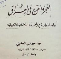 الغجر والقرج فى العراق - طه حمادى الحديثى