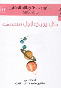 الكون. كتاب الله المنظور آيات ودلالات - المجلد الحادي عشر - منصور محمد