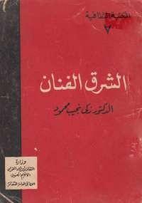 الشرق الفنان - زكي نجيب محمود