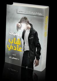 يوميات شاب عادى - مصطفى زايد