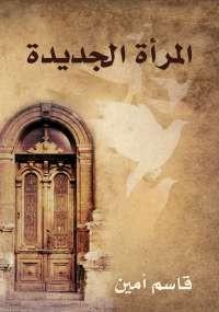 المرأة الجديدة - محمد العشماوي