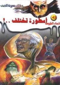 تحميل كتاب أسطورة تختلف ل د. أحمد خالد توفيق pdf مجاناً | مكتبة تحميل كتب pdf