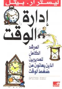تحميل كتاب إدارة الوقت المرشد الكامل للمديرين ل ليستر آر . بيتل pdf مجاناً | مكتبة تحميل كتب pdf