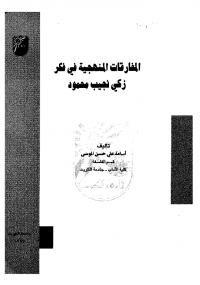 المفارقات المنهجية فى فكر زكى نجيب محمود - أسامة الموسى