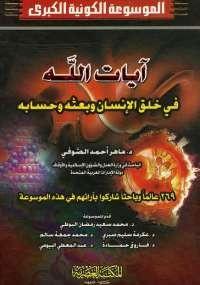 الموسوعة الكونية الكبرى - المجلد التاسع - ماهر أحمد الصوفي