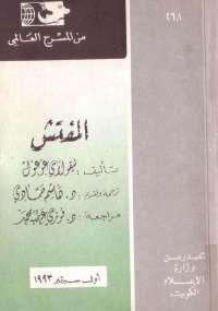 المفتش - نيقولاي غوغول