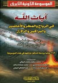 الموسوعة الكونية الكبرى - المجلد الثامن - ماهر أحمد الصوفي