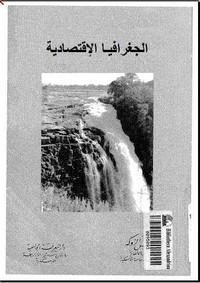 الجغرافيـا الإقتصادية - د. محمد خميس الزوكة