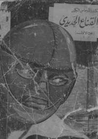 ذو القناع الحديدى - الجزء الأول - ألكسندر دوماس الأب