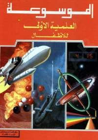 الموسوعة العلمية الأولى للأطفال - مؤسسة الأهرام