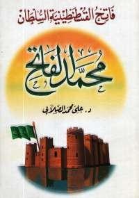 فاتح القسطنطينية - السلطان محمد الفاتح