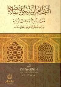 النظام السياسي الإسلامي - منير البياتي