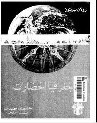 تحميل كتاب جغرافيا الحضارات pdf مجاناً تأليف رولان بريتون | مكتبة تحميل كتب pdf