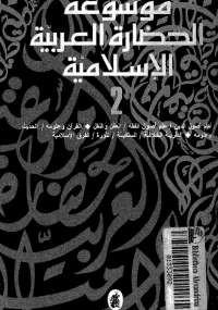 موسوعة الحضارة العربية الإسلامية - المجلد الثانى - مجموعة مؤلفين