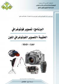 التصوير الفوتوغرافي الملون - المؤسسة العامة للتعليم الفني والتدريب المهني