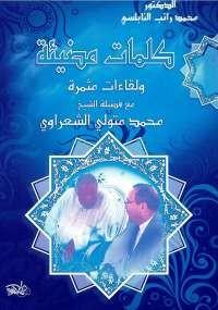 كلمات مضيئة ولقاءات مثمرة - محمد راتب النابلسى