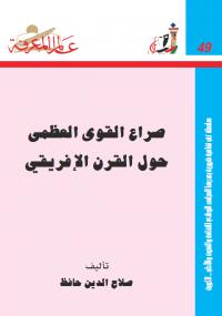 صراع القوى العظمى حول القرن الإفريقي - صلاح الدين حافظ