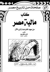 كتاب مالية مصر من عهد الفراعنة حتى الآن - عمر طوسون