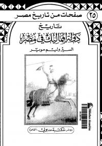 تاريخ دولة المماليك في مصر - السير وليم موير