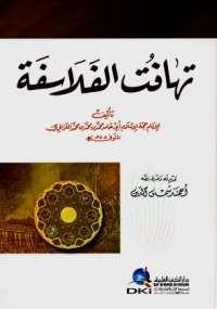 تهافت الفلاسفة - أبو حامد الغزالي