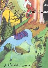 جحا والحصان الغريب - أحمد نجيب