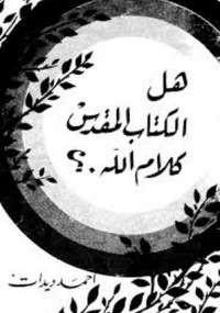 هل الكتاب المقدس كلام الله - أحمد ديدات