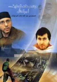أمير الظل: مهندس على الطريق - عبد الله البرغوثي