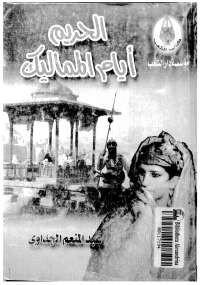تحميل كتاب الحريم أيام المماليك ل عبد المنعم الجداوى pdf مجاناً | مكتبة تحميل كتب pdf