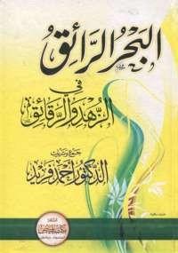 البحر الرائق فى الزهد والرقائق - أحمد فريد