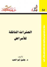 تحميل كتاب الحشرات الناقلة للأمراض ل جليل أبو الحب pdf مجاناً | مكتبة تحميل كتب pdf