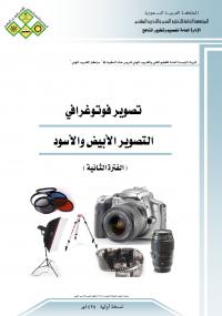 التصوير الأبيض والأسود - المؤسسة العامة للتعليم الفني والتدريب المهني