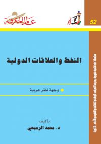 النفط والعلاقات الدولية - محمد الرميحي