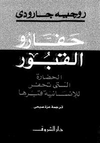 تحميل كتاب حفارو القبور ل روجيه جارودي pdf مجاناً | مكتبة تحميل كتب pdf