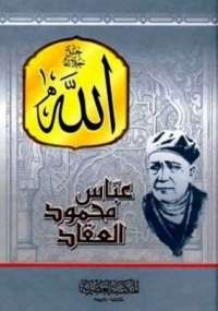 الله - عباس العقاد