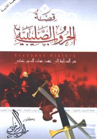 قصة الحروب الصليبية - راغب السرجانى