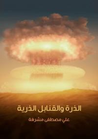 الذرة والقنابل الذرية - على مصطفى مشرفة